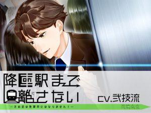 [RJ311542] (茶菓楽堂) 降車駅まで離さない―その恋は免罪符にはなりません!―