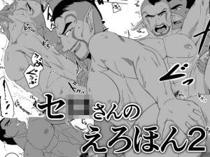 [RJ316410] (M3) セ○さんのえろほん2