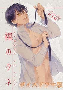 [RJ316467] (Splash◆Rainbow) ボイスドラマ版 裸のタネ