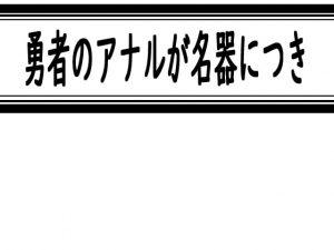 [RJ316566] (灼熱の砲撃) 勇者のアナルが名器につき