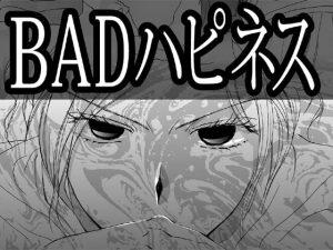 [RJ316590] (ねりさま文庫) BADハピネス