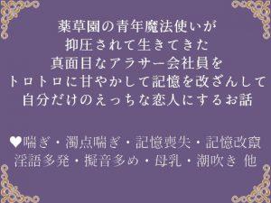 [RJ316658] (つづら亭) 【魔法使い夜話】不思議なお屋敷に迷いこんで記憶喪失になりましたが、優しい魔法使いさんに愛されて今日も幸せです~ムスビ編