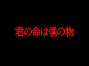 [RJ316732] (Persona) 君の命は僕の物