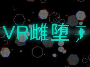 [RJ316750] (灼熱の砲撃) VR雌堕ち