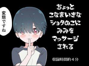 [RJ316873] (梔子ちゃんねる) ちょっと小生意気なショタの子に耳をマッサージされる