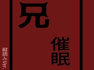 [RJ317046] (灼熱の砲撃) 兄催眠 縦読み