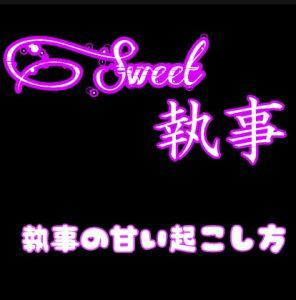 [RJ317301] (新騎のエッチなところ。) Sweet執事 Sweetな朝の起こし方