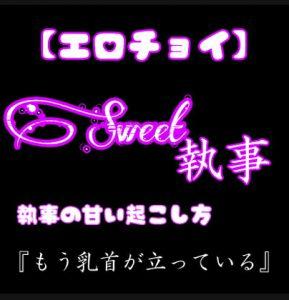 [RJ317310] (新騎のエッチなところ。) 【エロチョイ】Sweet執事 Sweetな朝の起こし方 もう乳首がたっている。