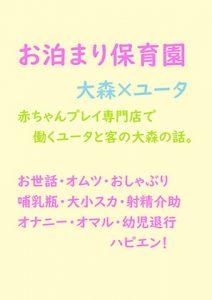 [RJ317983] (gooneone) お泊まり保育園