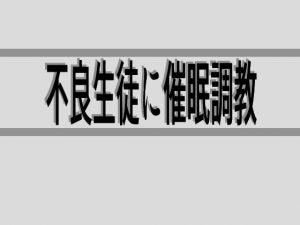 [RJ318023] (灼熱の砲撃) 不良生徒に催眠調教