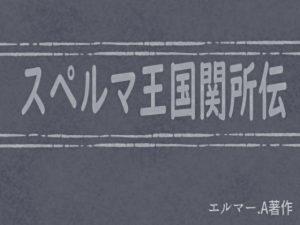 [RJ318123] (灼熱の砲撃) スペルマ王国関所伝