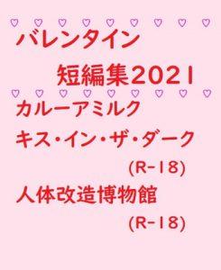 [RJ318632] (gooneone) バレンタイン短編集2021