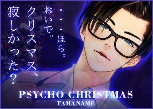 [RJ318750] (TAMANAME) PSYCHO CHRISTMAS