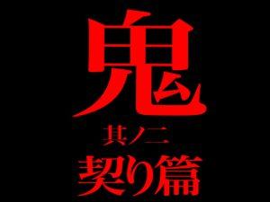 [RJ319011] (Persona) 鬼 其ノ二 契り篇