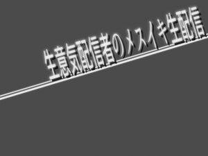 [RJ319022] (灼熱の砲撃) 生意気配信者のメスイキ生配信