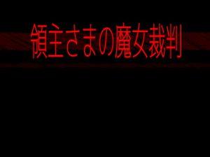 [RJ319141] (灼熱の砲撃) 領主さまの魔女裁判