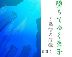 [RJ319284] (千切り野菜) 堕ちてゆく巫子~無惨の淫獄~