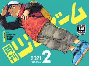 [RJ319360] (少年ズーム) 月刊少年ズーム 2021年2月号