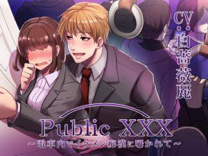 [RJ319396] (Sacrifice) Public XXX ~電車内でイケメン痴漢に囁かれて~