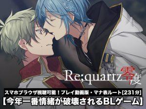 [RJ319432] (B-cluster) 【Re;quartz零度】マナ表ルート プレイ動画版