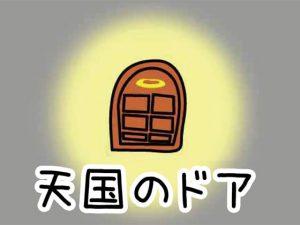 [RJ319436] (ねりさま文庫) 天国のドア
