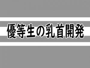 [RJ319551] (灼熱の砲撃) 優等生の乳首開発