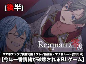 [RJ320258] (B-cluster) 【Re;quartz零度】マナ裏ルート[後半] プレイ動画版