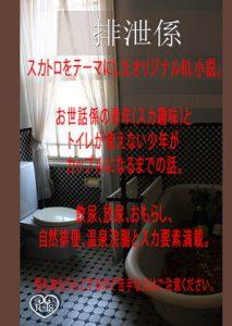 [RJ320303] (Perverted Lovers) 排泄係
