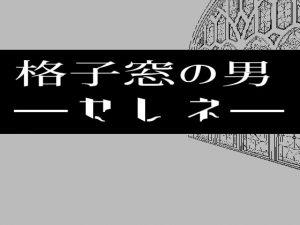 [RJ320476] (灼熱の砲撃) 格子窓の男―セレネ―