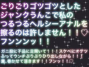 [RJ320653] (生白子ぽぽ味) シャランラ!うんこの魔法使いとつるつるウンチフェチ