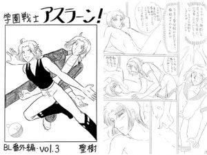 [RJ320884] (青月百貨店) 学園戦士アスラーン vol.3 BL番外編