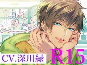 [RJ320917] (BlackLily) R15版よしよしシてっ!~体調不良のワタシが彼氏に甘やかされた上に愛され過ぎてツライ~