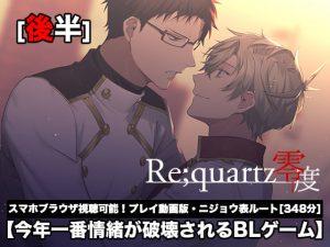 [RJ321013] (B-cluster) 【Re;quartz零度】ニジョウ表ルート[後半] プレイ動画版