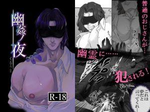 [RJ321387] (淫・トランス) 幽姦ノ夜
