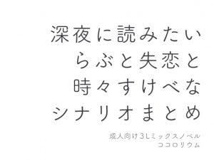 [RJ321511] (ココロリウム) 深夜に読みたいらぶと失恋と時々すけべなシナリオまとめ