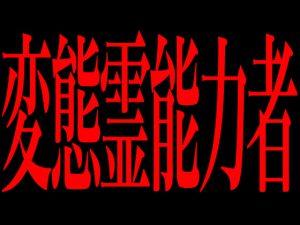 [RJ321991] (Persona) 変態霊能力者
