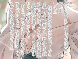 [RJ322007] (黄昏の梅干し) 癒しの女将♂おにいさん ~湯けむりに甘えて、恋して~