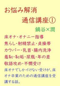 [RJ322009] (gooneone) お悩み解消通信講座1