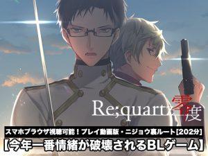 [RJ321573] (B-cluster) 【Re;quartz零度】ニジョウ裏ルート プレイ動画版