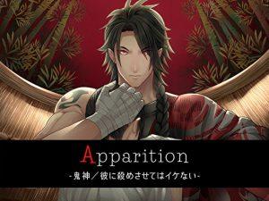 [RJ321576] (Destruction) Apparition  ~鬼神/彼に殺めさせてはイケない~