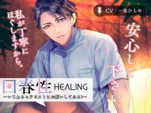 [RJ322169] (ゆきみくらうど) 回春性HEALING~いじわるセラピストにお願いしてみる?~