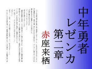 [RJ322204] (赤座来栖文庫) 中年勇者レゼンカ第二章