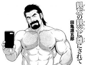 [RJ322774] (Gengoroh Tagame – Bear's Cave) 親友の親父に雌にされて