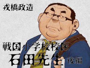[RJ322921] (おかず処えびすや) 戦国小学校校医・石田先生―後編―