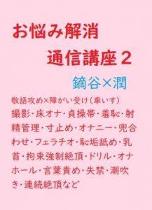 [RJ322937] (gooneone) お悩み解消通信講座2