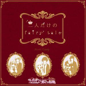 [RJ323379] (Sweets Candy) 二人だけのfairy tale(TVサイズver.)