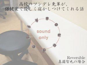 [RJ323800] (soundonly) 「高校のツンデレ先輩が、保健室で優しく寝かしつけてくれる話」-reversible-真園智也の場合