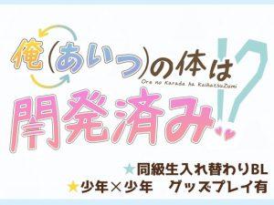 [RJ323844] (青春ドリップ) 俺(あいつ)の体は開発済み!?