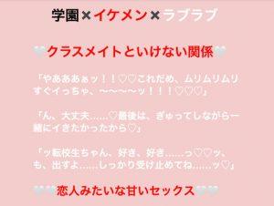 [RJ324206] (スイーツ×フルーティ) 【2話】私以外イケメン男子な件〜クラスメイトとのいけないセックス〜