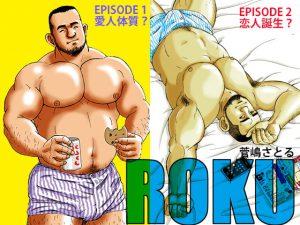 [RJ324333] (atelierMUSTACHE菅嶋さとる) ROKU(ロク)エピソード1「愛人体質?」エピソード2「恋人誕生?」
